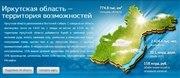Инвестиционный портал Иркутской области